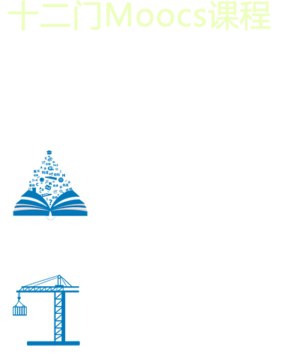 十二门MOOC课程
